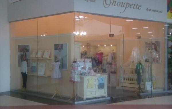 Продажа магазина брендовой детской одежды Choupette