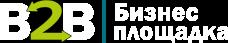 Продажа готового бизнеса на бизнес-площадке B2B