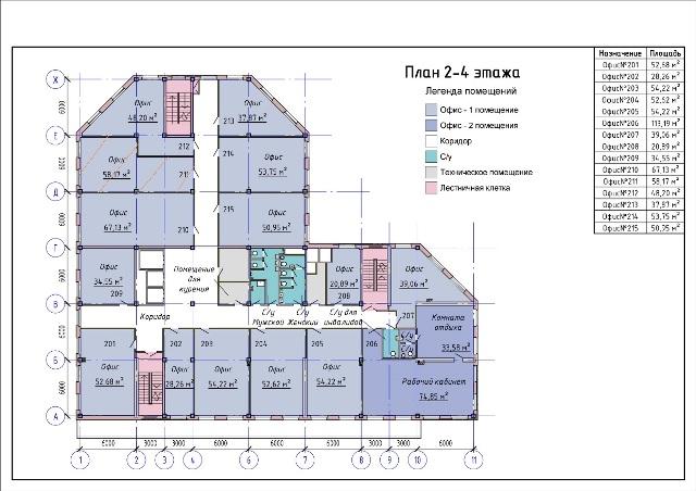 БЦплан 2-4й этаж