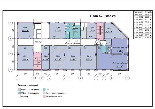 БЦ план 6-8 этаж