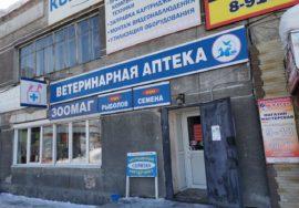 Продажа 2х ветеринарных аптек в Горно-Алтайске